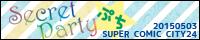 Secret Party ぷち 〜名探偵コナン&まじっく快斗プチオンリーイベント〜